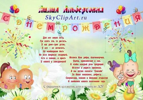Поздравление с днем рождения воспитателю детского сада картинка 59