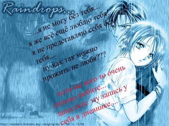 Открытки с любовью аниме