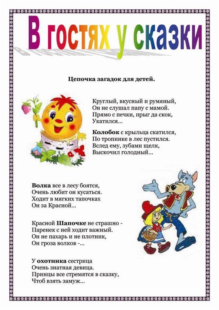 Слова сказок для детей