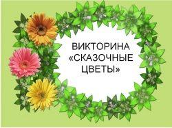 Картинки цветов для презентации