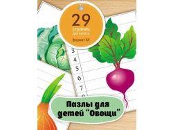 Картинки овощи для детей 3