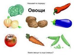 Картинки овощи для детей 8