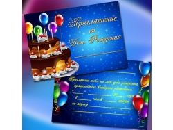 Приглашения на день рождения фото