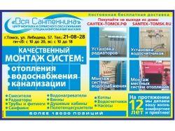 Сантехника реклама
