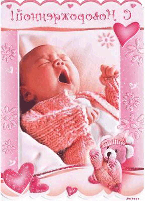 С днем рождения дочки: картинки и поздравления