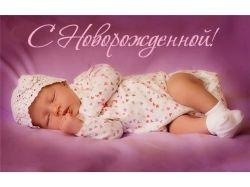 Картинки с рождением дочки