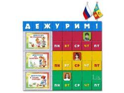 Картинки для дежурства в детском саду