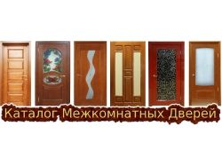 Межкомнатные двери из пвх фото