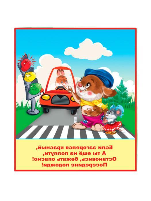 Правила дорожного движения для детей  скачать игру бесплатно