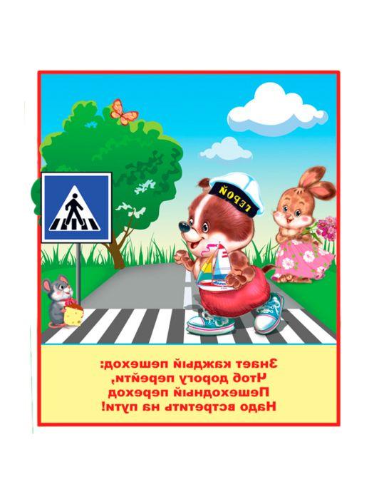 Бесплатно скачать правила дорожного движения в картинках для детей 13