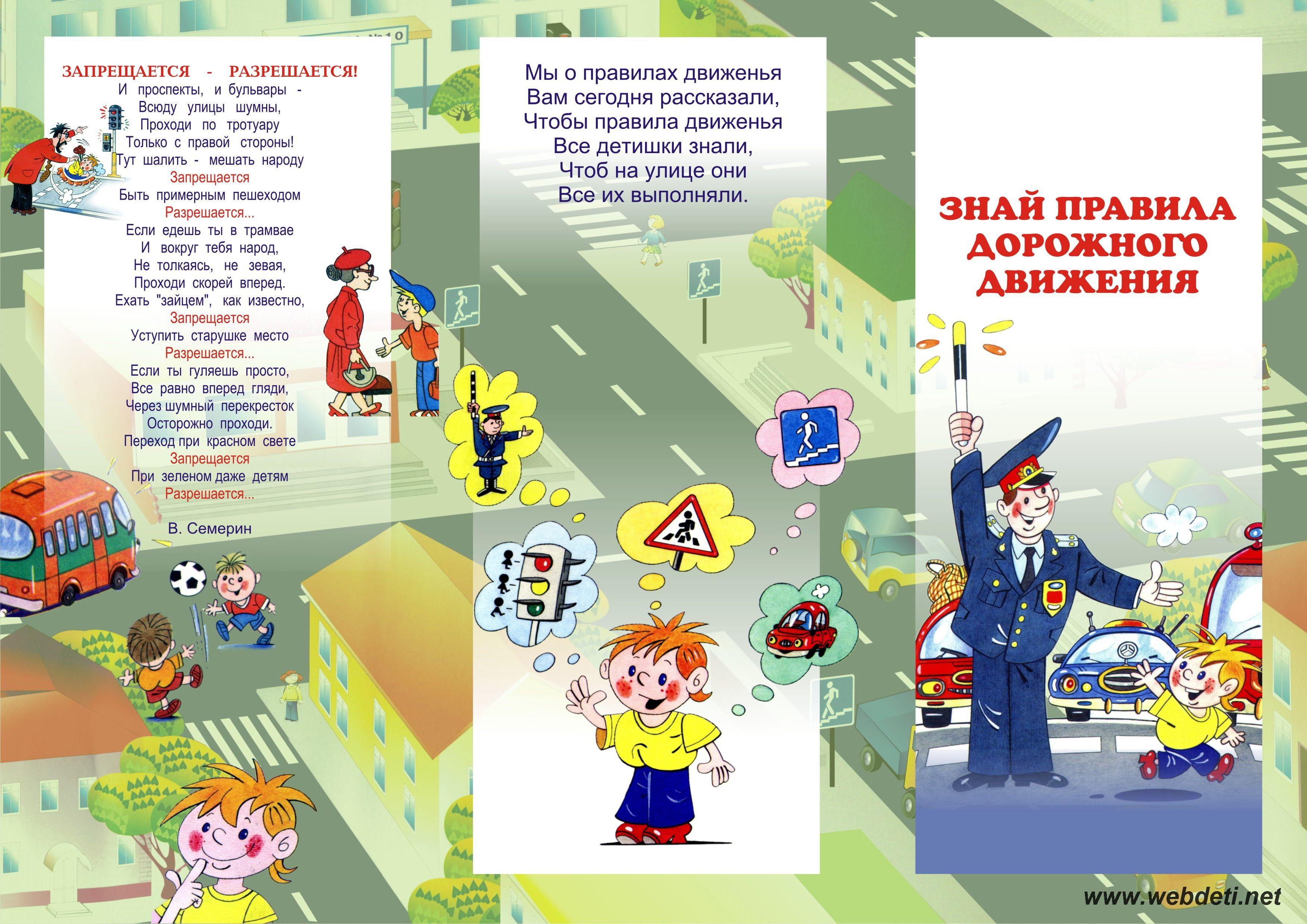 Правила дорожного движения для детей в картинках Развитие