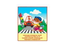 Правила дорожного движения для детей в картинках