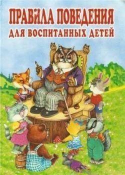 Правило поведения в лесу для детей картинки с