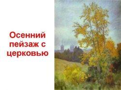 Осенние картины русских художников