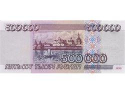 Фото российских денег