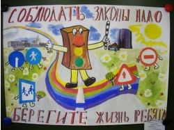 Рисунки знаков дорожного движения для детей