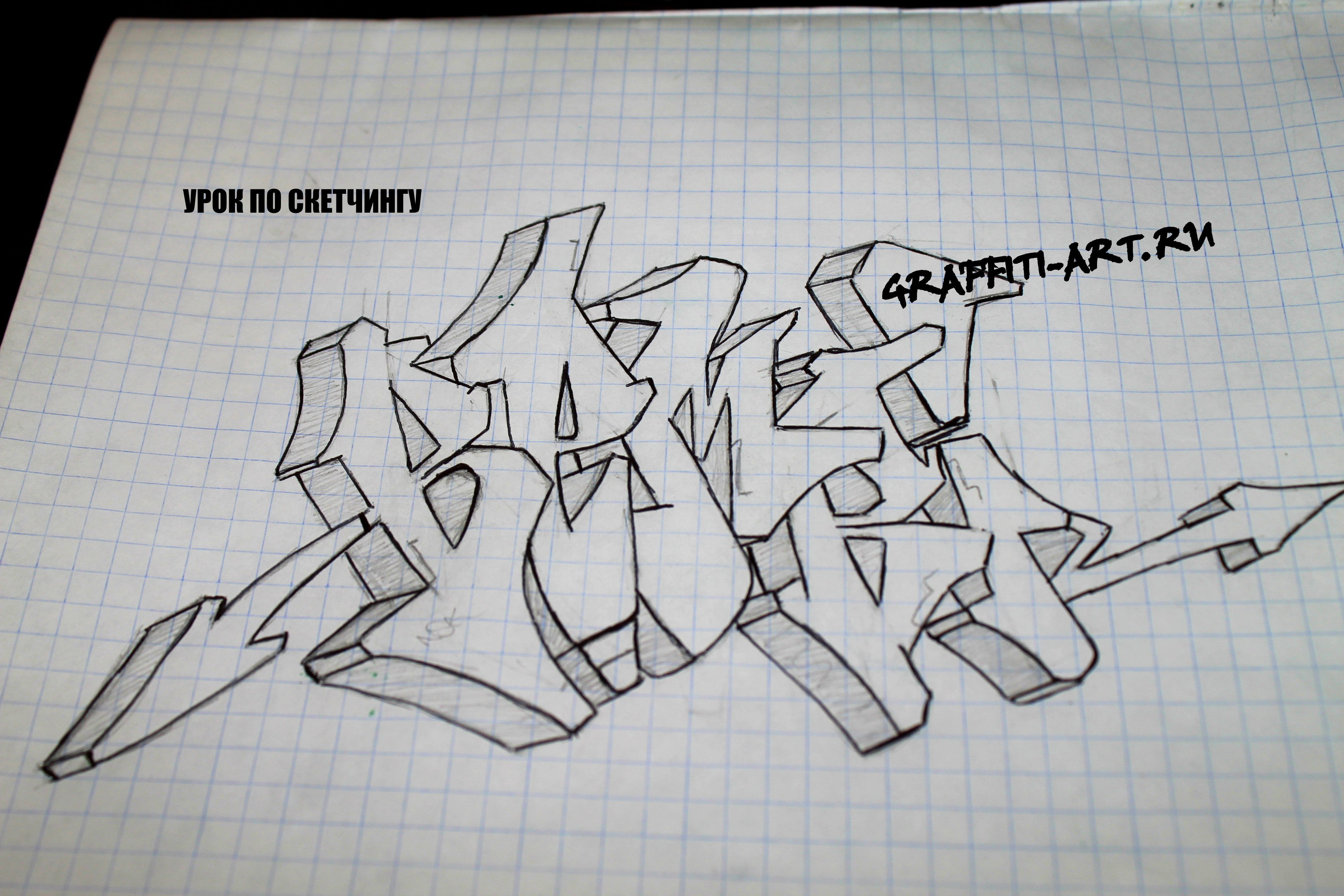 граффити на бумаге карандашом фото картинки выбор