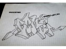 Картинки граффити на бумаге карандашом