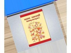 Красная книга обложка