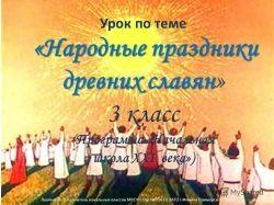 Картинки на тему народные праздники