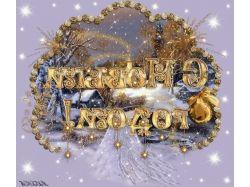 Новогодние поздравления открытки 7