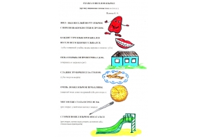 Артикуляционная гимнастика для детей в картинках 5