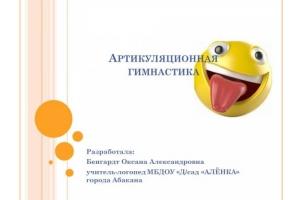 Артикуляционная гимнастика для детей в картинках 8