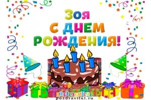 Картинки с днем рождения зоя 3