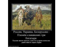 Демотиваторы ру украина