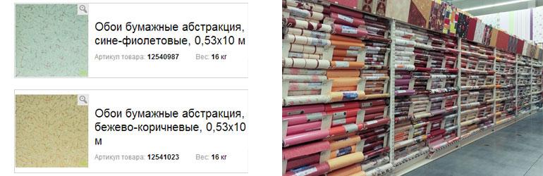 обои в леруа мерлен каталог фото в красноярске