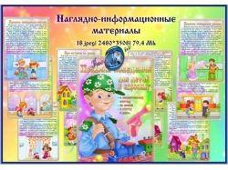 Картинки правила поведения для детей и родителей