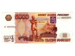 Картинки деньги 5000 рублей