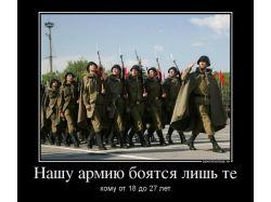 Демотиваторы армия украины