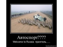 Демотиваторы welcome russia 1