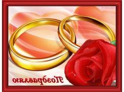 С днем свадьбы красивые поздравления в живых картинках