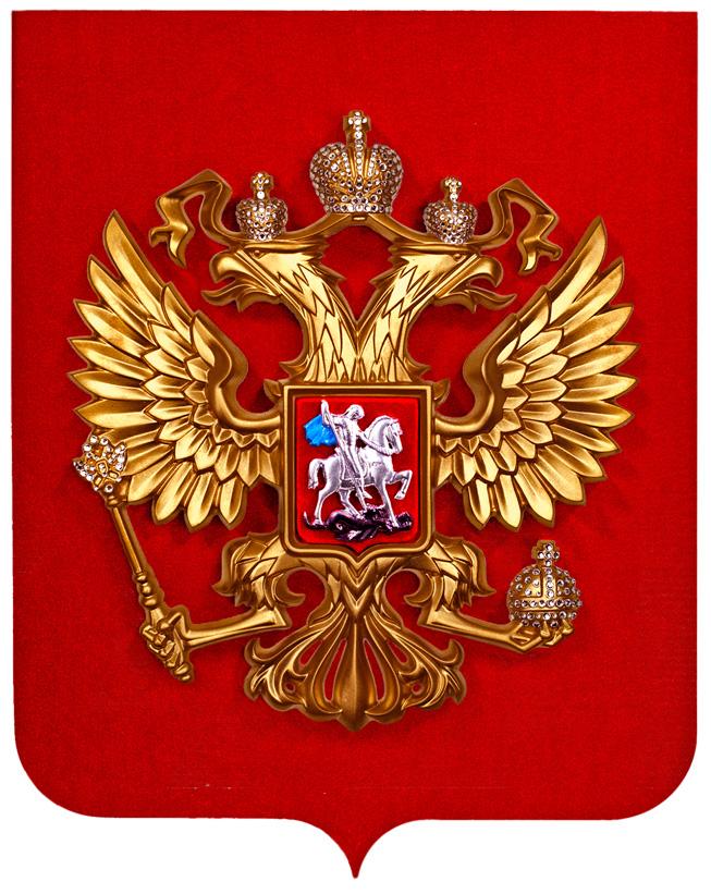 Герб флаг россии фотографии, картинка герб россии