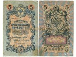 Бумажные царские деньги фото цена