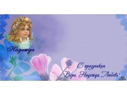 Вера надежда любовь открытки