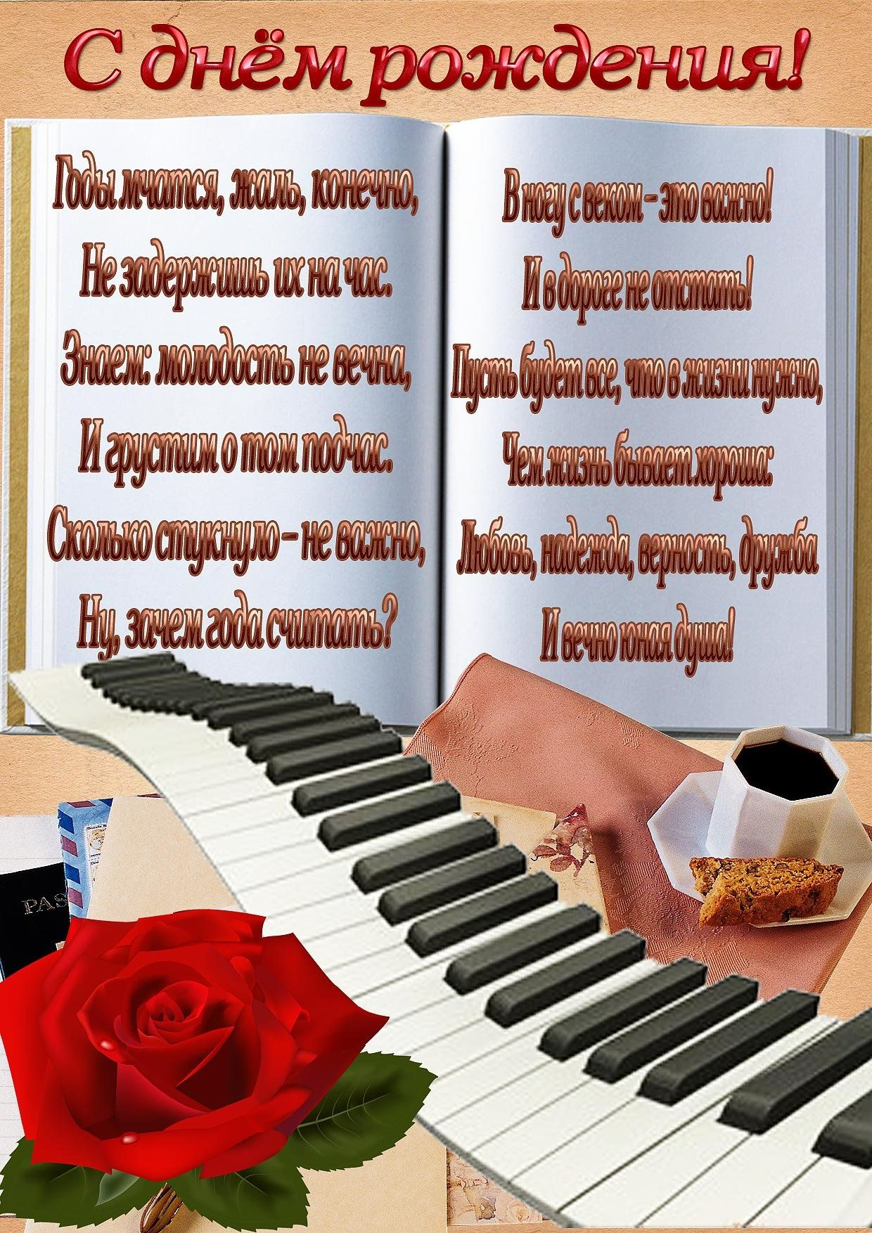 Поздравление с днем рождения учителю музыки короткие