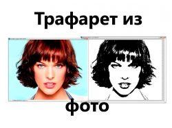 Сделать поп арт фото онлайн 3