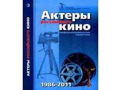 Актеры мужчины в российском кинематографе