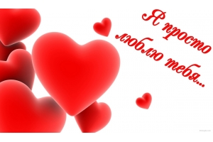 Фото люблю тебя