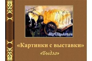 Мусоргский картинки с выставки презентация