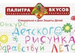 Конкурс детского рисунка лето