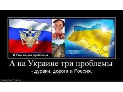 Новые демотиваторы про украину