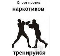 Картинки спорт против наркотиков