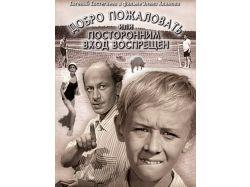 Постеры фильмов добро пожаловать или посторонним вход воспрещен