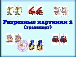 Разрезные картинки транспорт для детей