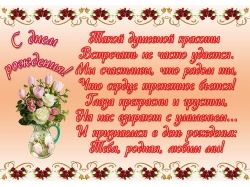 Креативные открытки поздравления с днем рождения женщине