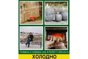 4 фото 1 лишнее ответы 4